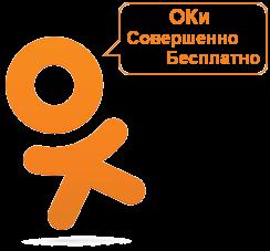 Бесплатные Одноклассники Скачать - фото 10